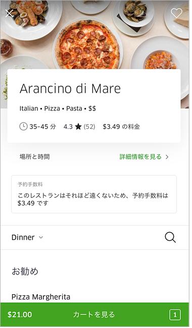 UberEats アランチーノ