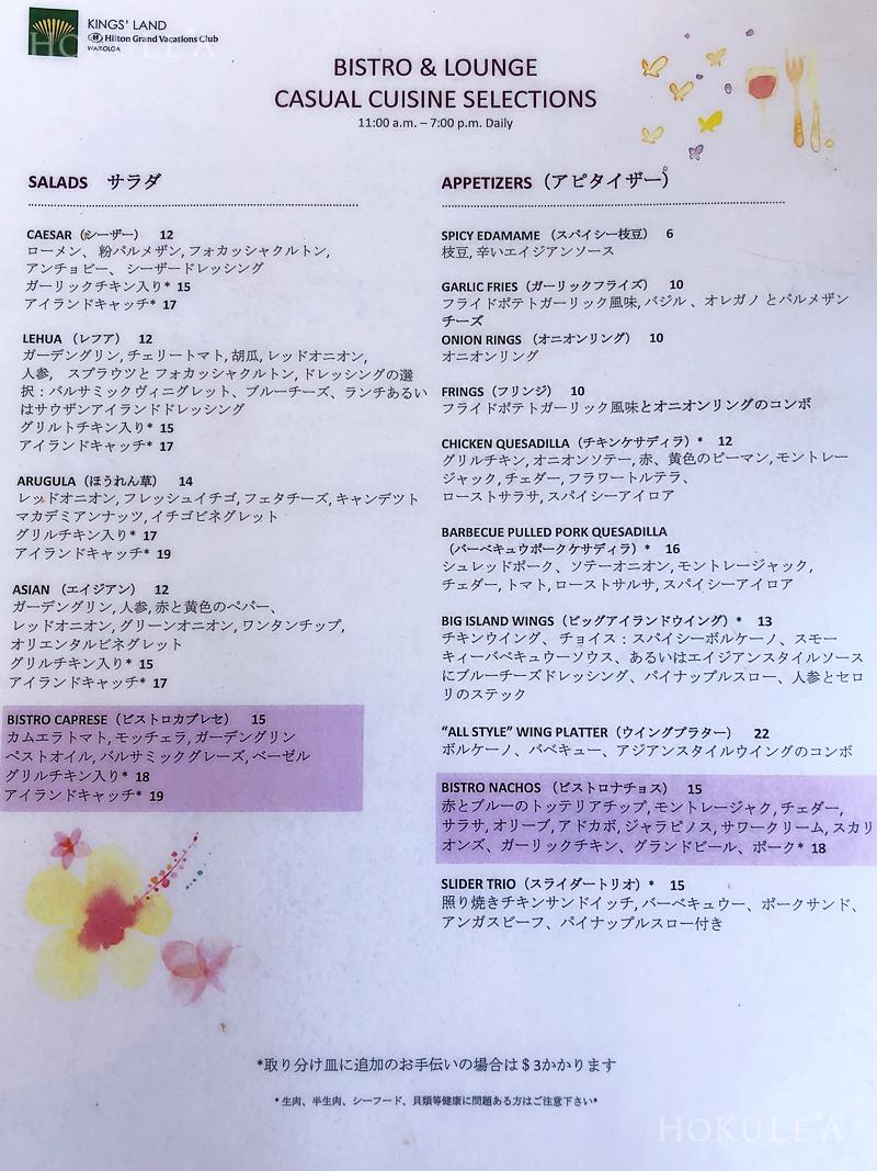 キングスランド ビストロ&ラウンジ:食事メニュー
