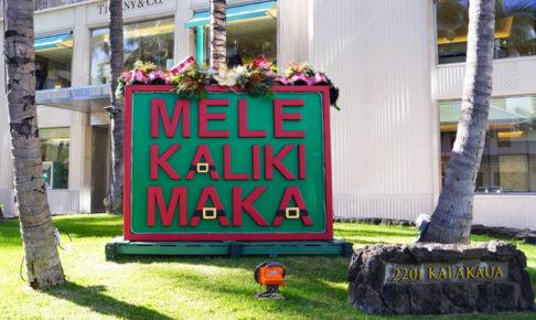 クリスマスハワイ メレカリキマカ
