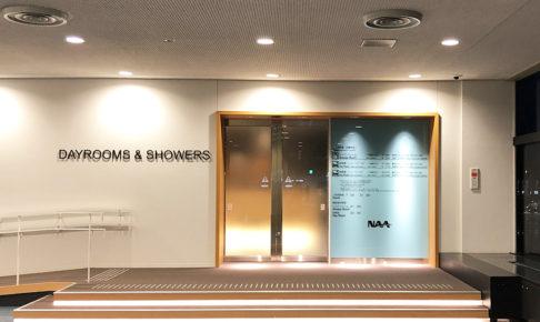 成田空港 第二 出国後エリア サテライト シャワー