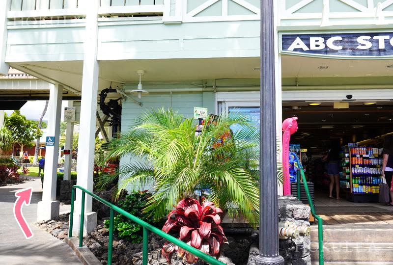 ハワイ島 ココナッツグローブ ABCストア