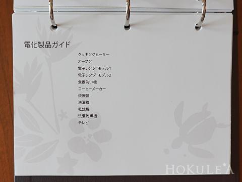 グランドアイランダー 家電 使い方 日本語