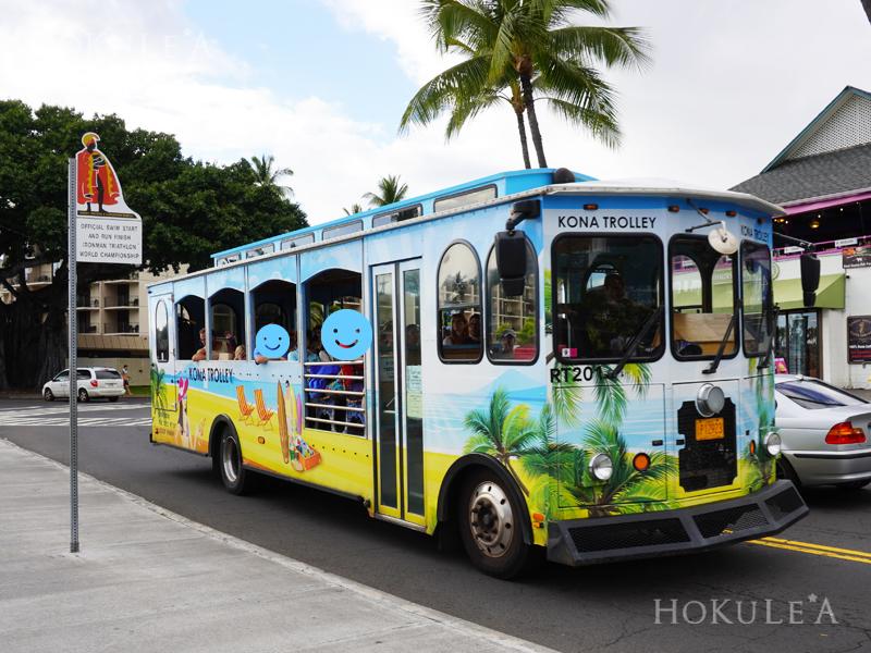 ハワイ島 カイルアコナ コナトロリー