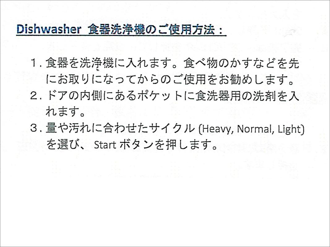 キングスランド 食洗機 使い方