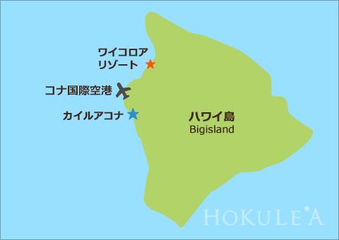 ハワイ島 カイルアコナ ワイコロア