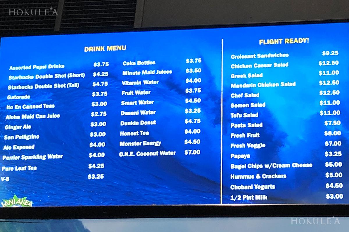 コナ国際空港 レストラン メニュー