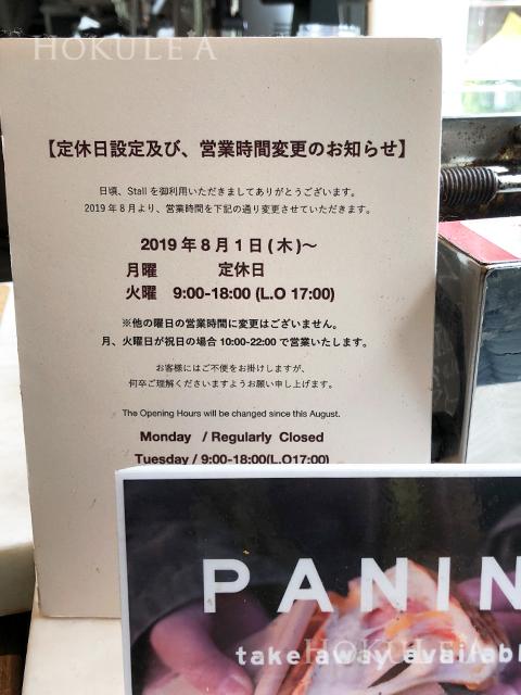 Nakamura General Store 池尻大橋 営業時間