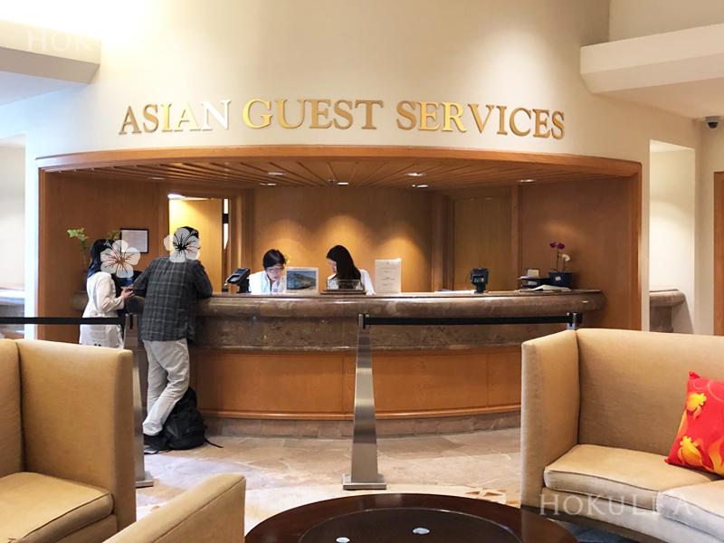 ワイコロアビレッジ アジアンゲストサービス