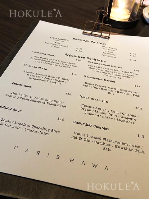 PARIS.HAWAII ペアリングワイン