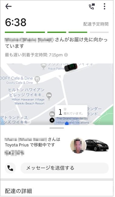 UberEats ハワイ パイオニアサルーン