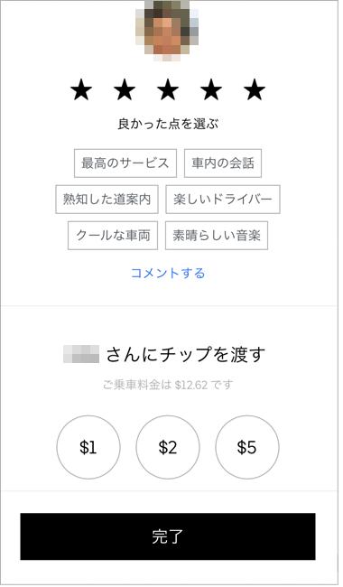 Uber チップ