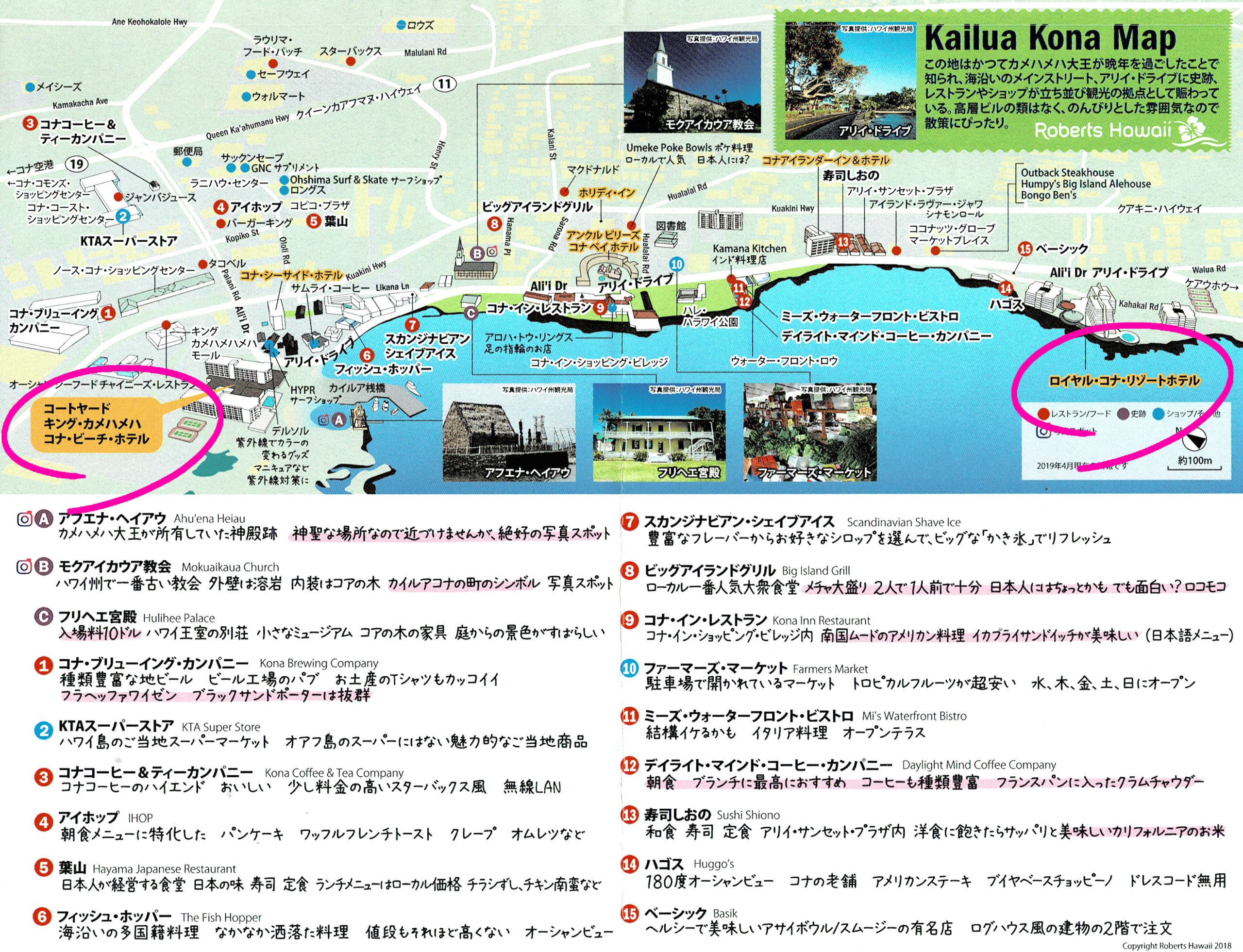 カイルアコナ 散策 ロバーツハワイ MAP